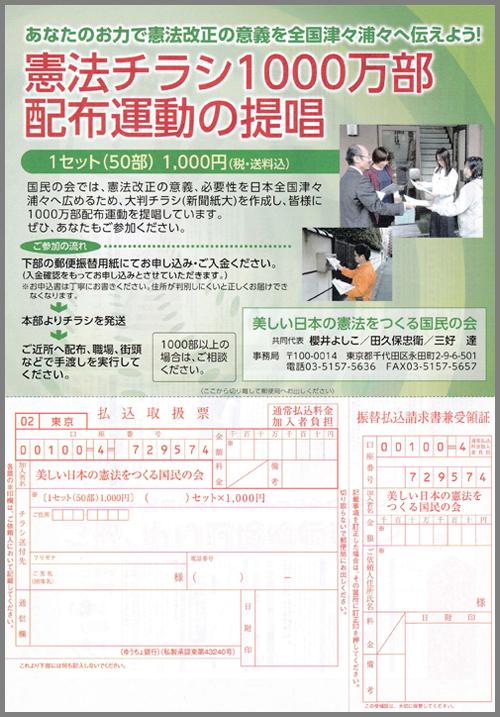 憲法ちらし表_20151202_0001