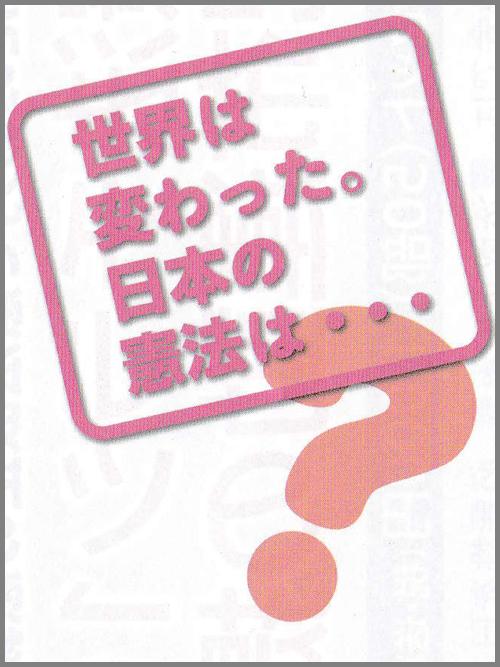 憲法ちらし001