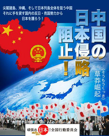 350「中国の日本侵略阻止!」頑張れ日本!