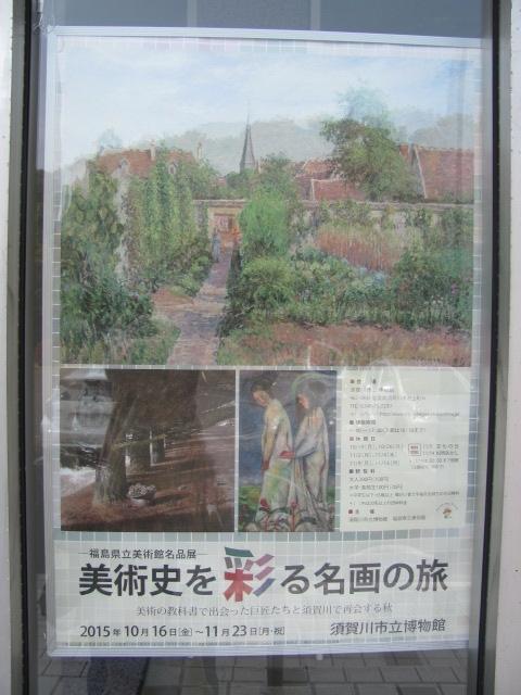 須賀川市立博物館2015.10.24B