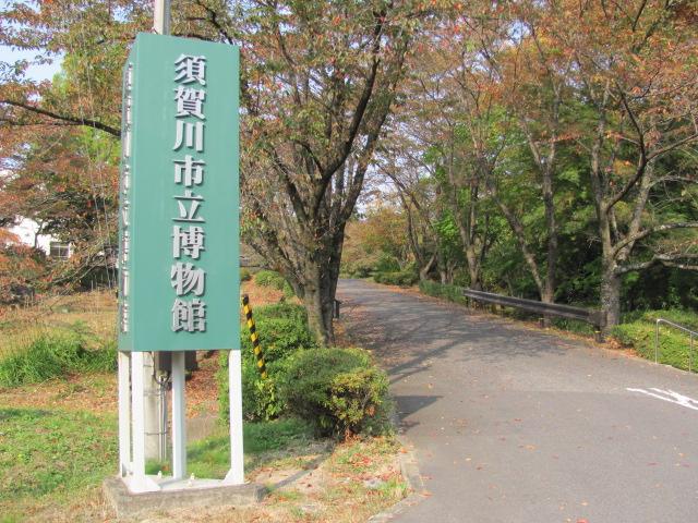 須賀川市立博物館2015.10.24C