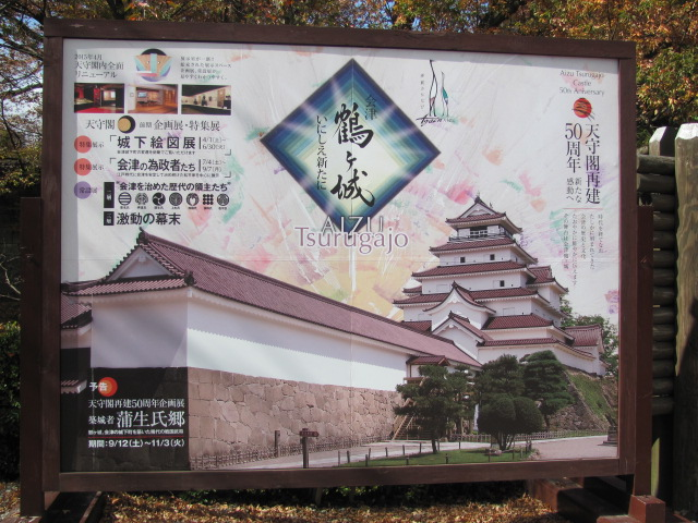 鶴ヶ城2015.10.25A