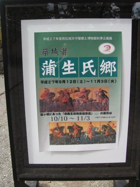 鶴ヶ城2015.10.25C