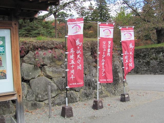 鶴ヶ城2015.10.25E