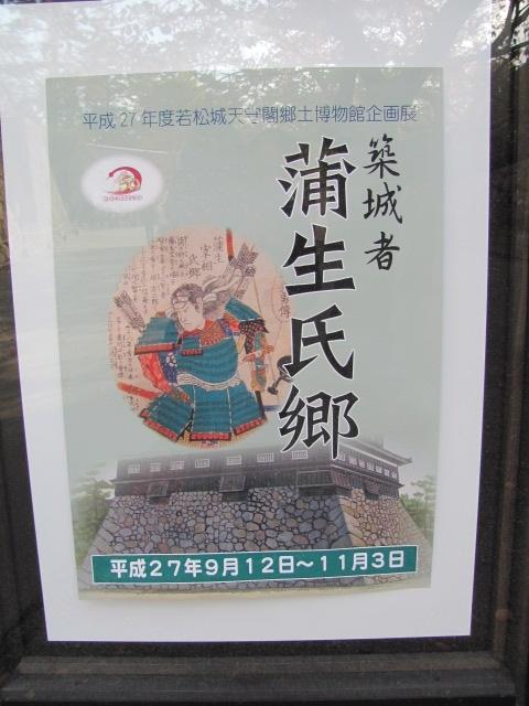 鶴ヶ城2015.10.25L