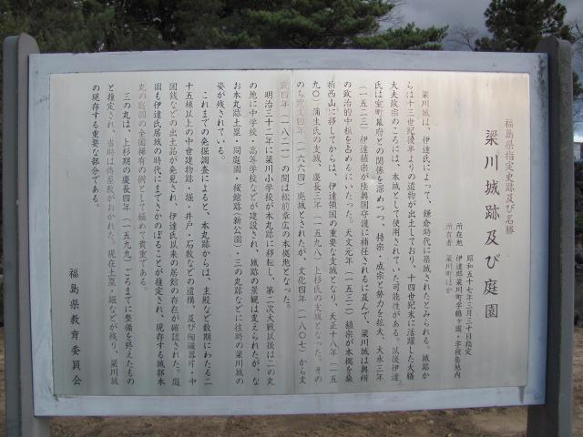 梁川城本丸庭園2011.12.10A