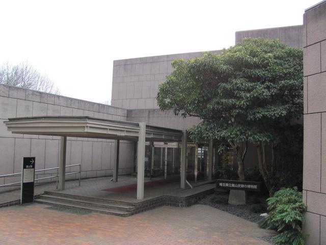 埼玉県立嵐山史跡の博物館A