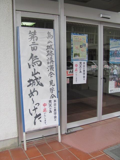 第2回烏山城め~けった2015.11.14A