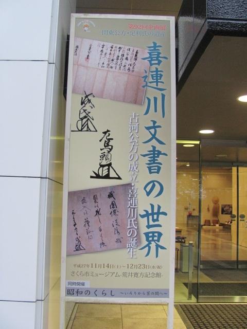 喜連川文書の世界2015.11.14A