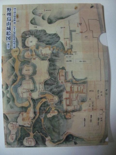 第2回烏山城め~けった2015.11.14D