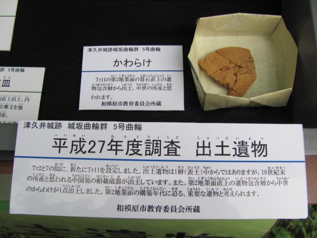 津久井城現説2015.11.22G