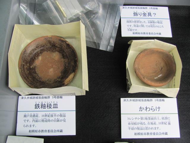 津久井城現説2015.11.22J