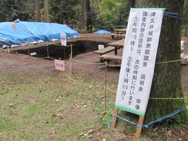 津久井城現説2015.11.22A