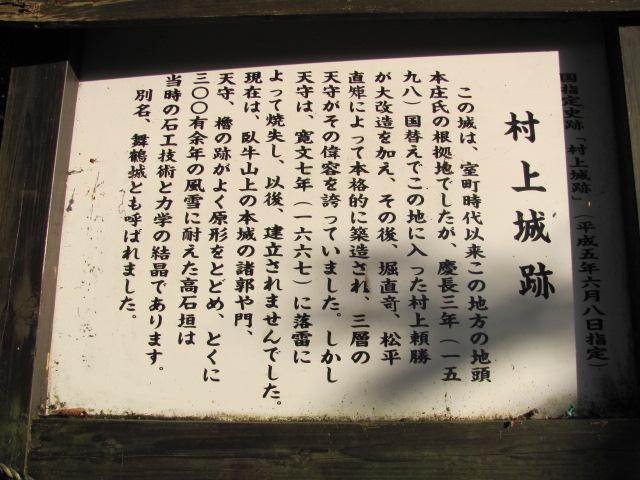 村上城2015.10.04B