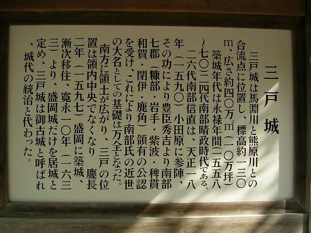 三戸城2014.9.22B