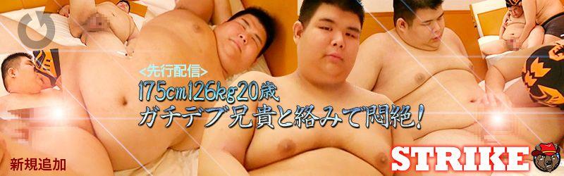 175cm126kg20歳 ガチデブ兄貴と絡みで悶絶!