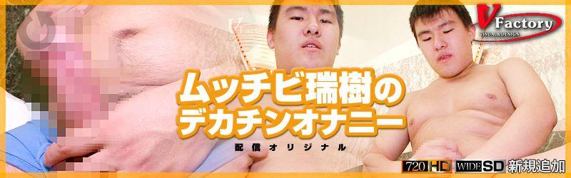 ムッチビ瑞樹のデカチンオナニー HD版 【配信オリジナル】