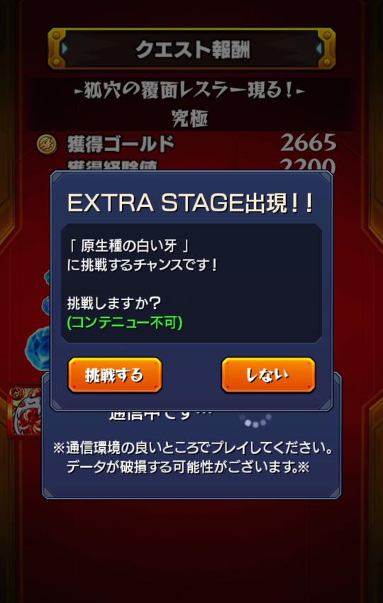 monster-strike(700).png
