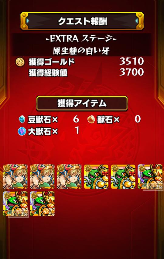 monster-strike(704).png