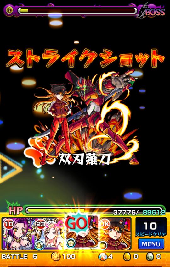 monster-strike(731).png
