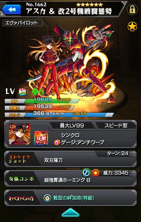 monster-strike(733).png