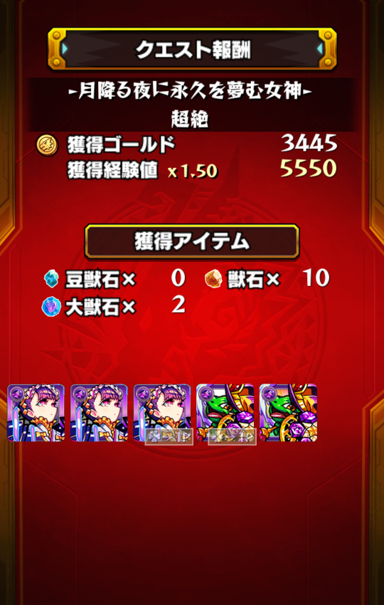 monster-strike(741).png