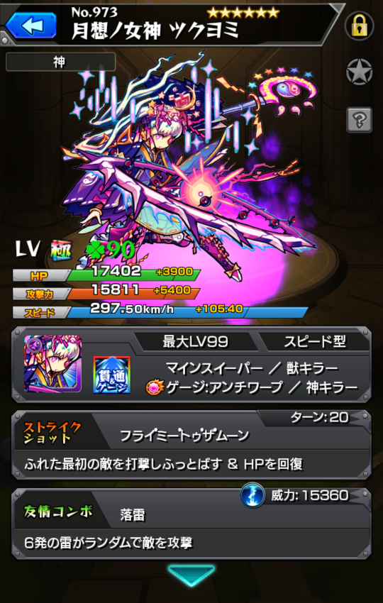 monster-strike(743).png