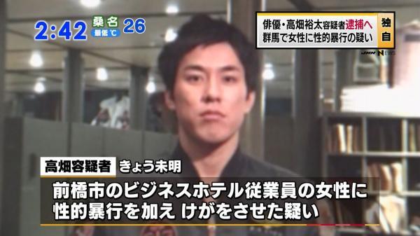 【エンタメ画像】《緊急速報》高畑淳子のムスコ・高畑裕太を逮捕へ!性的暴行の疑い
