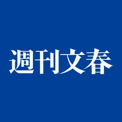 【エンタメ画像】《衝撃》 週 刊 文 春 、 ガ チ で や ら か す ★★★★★