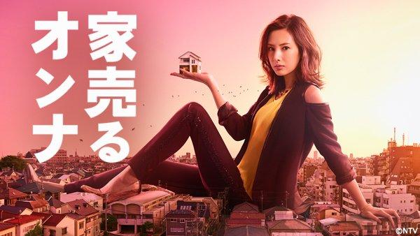 【エンタメ画像】《視聴率》北川景子『家売るオンナ』最終回の視聴率が本気ですげえええええええええええ