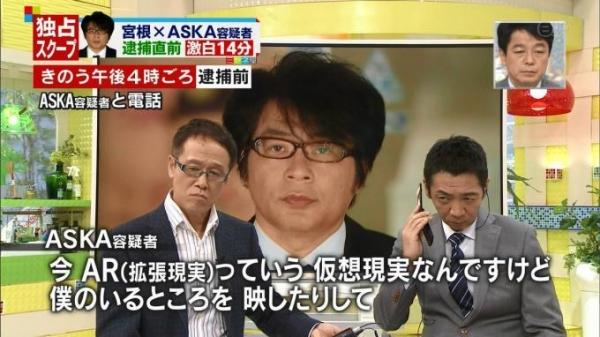 【エンタメ画像】《衝撃》『ミヤネ屋』が逮捕直前のASKA容疑者との全会話を公開!!!これはマジでヤバすぎる・・・