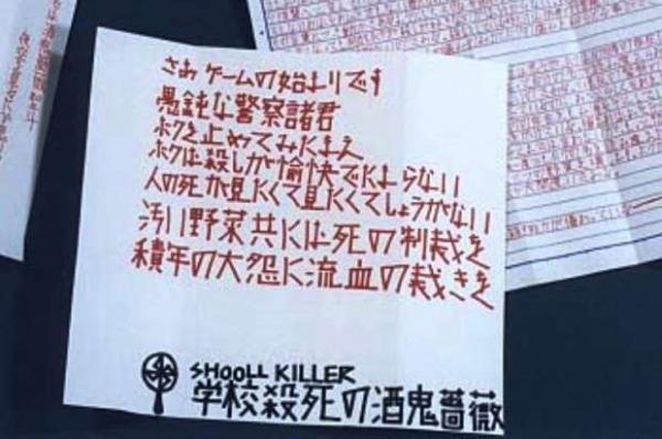 """【エンタメ画像】《衝撃》関東連合元リーダーが明かす「私が接触した""""酒鬼薔薇聖斗""""の正体」"""