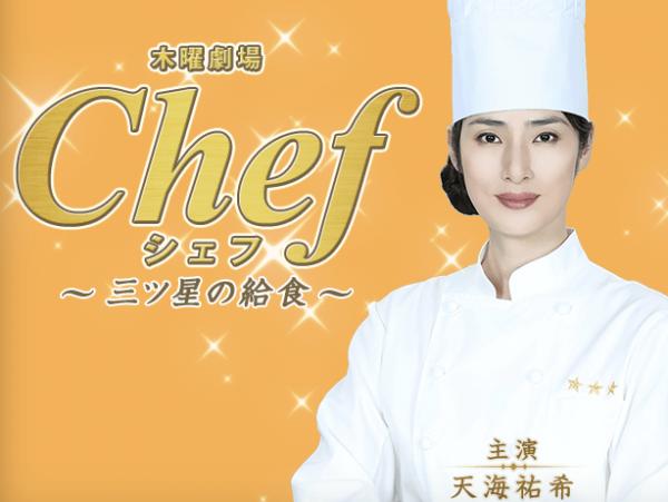 【エンタメ画像】《視聴率》天海祐希『Chef~三ツ星の給食~』初回視聴率がヤベえええええええええええええ