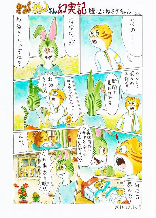 ねぬさん幻実記 譚ノ2:ねさぎちゃん 2014.12.15