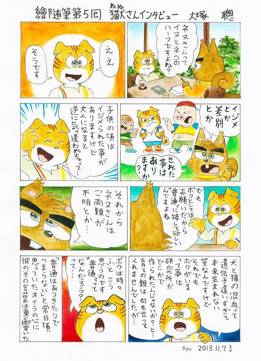 絵随筆第5回 ねぬさんインタビュー 2013.11.7