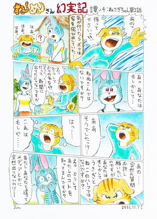 ねぬさん幻実記 譚ノ4:ねさぎちゃん第2回 修正版 2015.11.7