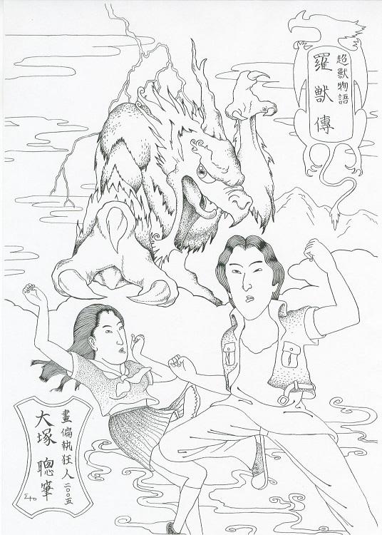 超獣物語 羅獣傳 2005