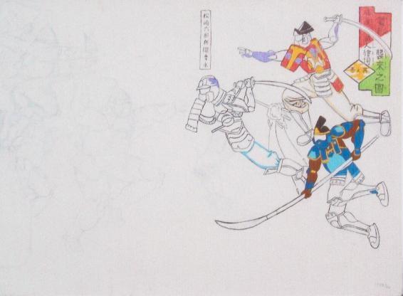 蒙新襲来絵詞(未完)1999