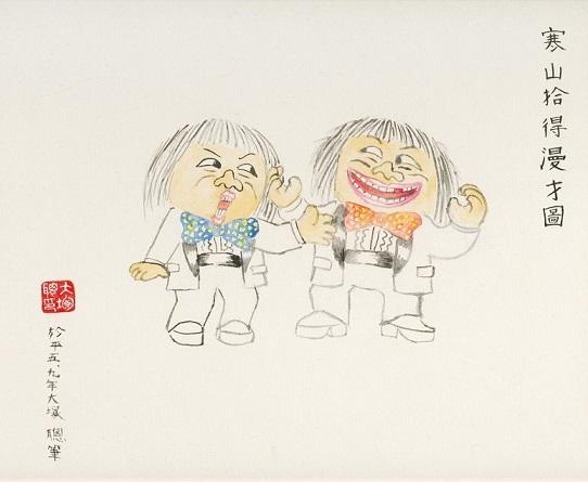 寒山拾得漫才圖 1993 1997