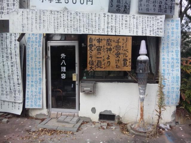 外八理容 2014.12.8-2