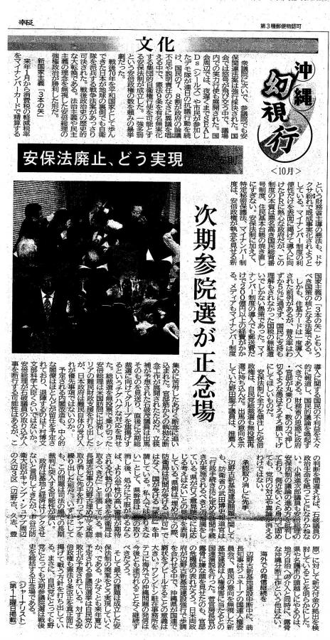 沖縄_convert_20151025121854