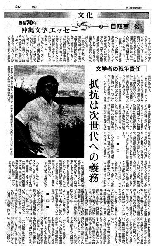 沖縄_4_convert_20151025121807