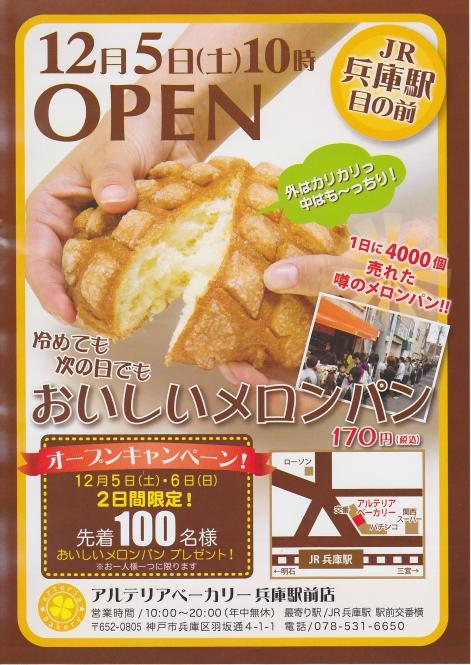 arteria-bakery.jpg