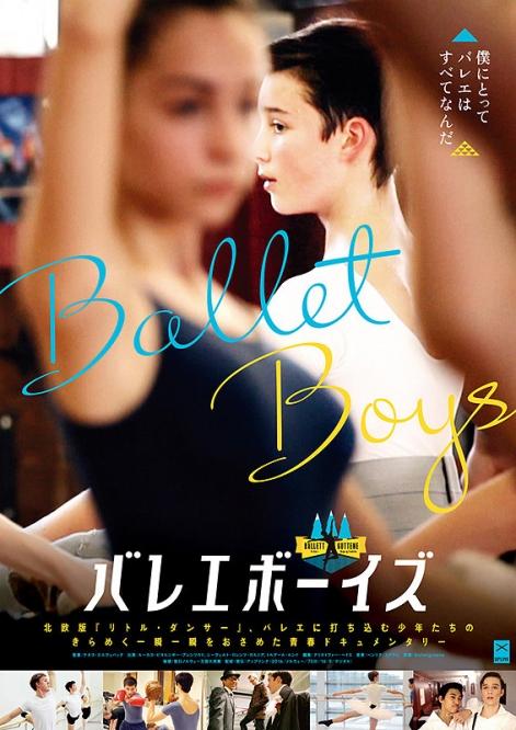 ballet-boys_20151111202011ad8.jpg