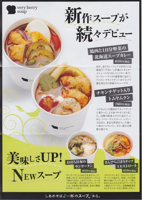 very-berry-soup2.jpg