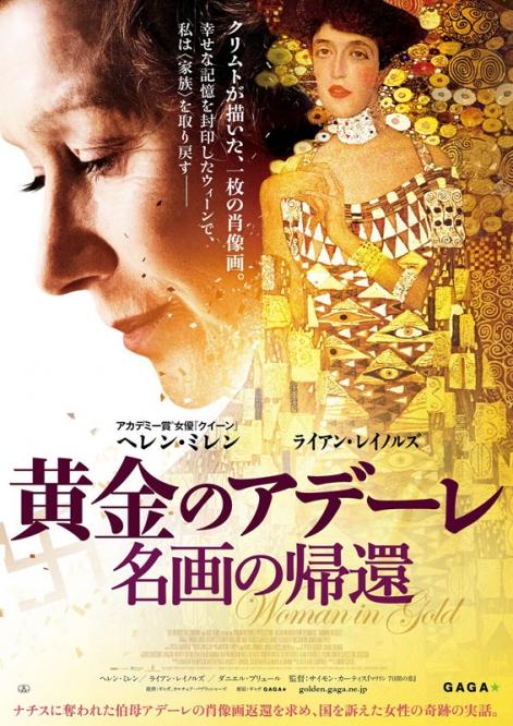 woman-in-gold_20151201183623258.jpg