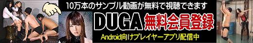 DUGAアダルト動画配信サイト