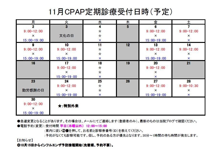 2015年11月CPAP定期診療受付日時②