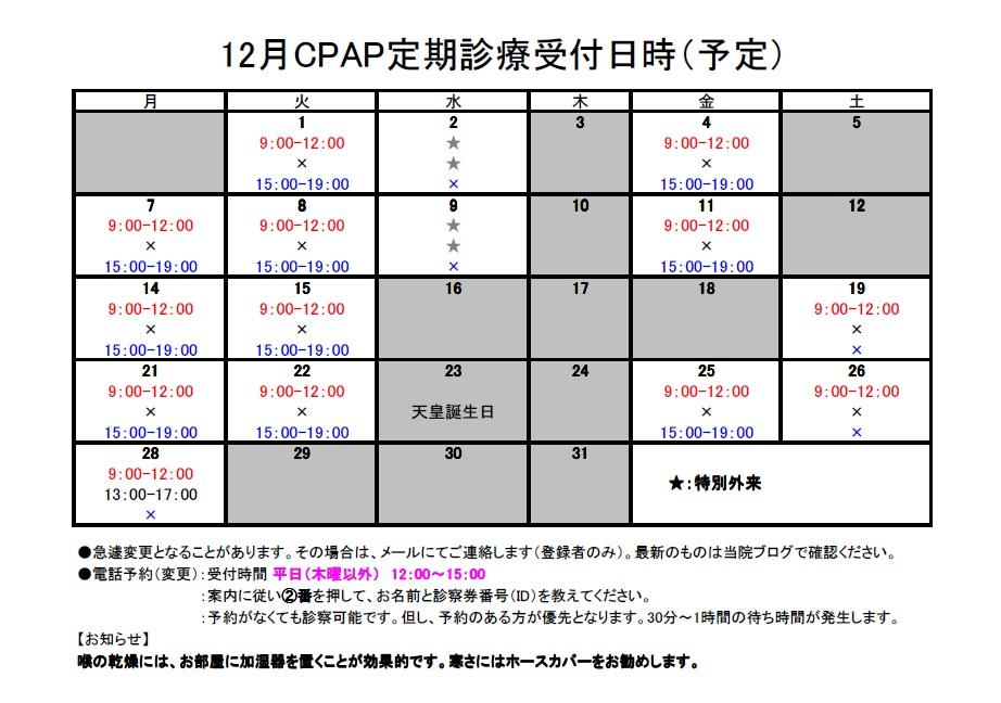 2015年12月CPAP定期診療受付日時