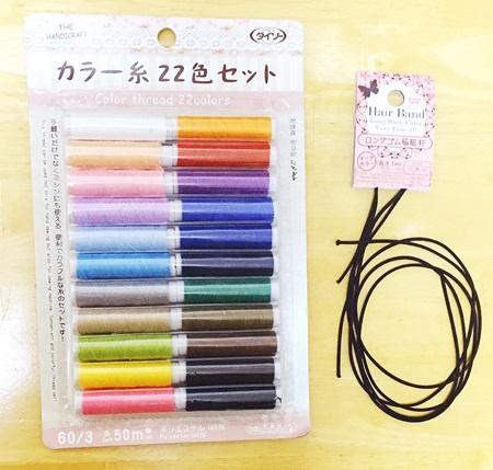 カラー糸と黒ゴム